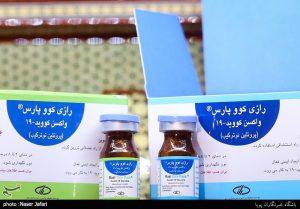 واکسن کووپارس از بی ضررترین واکسن های ایرانی کرونا ست که ساخت موسسه تحقیقاتی واکسن و سرم سازی رازی می باشد.